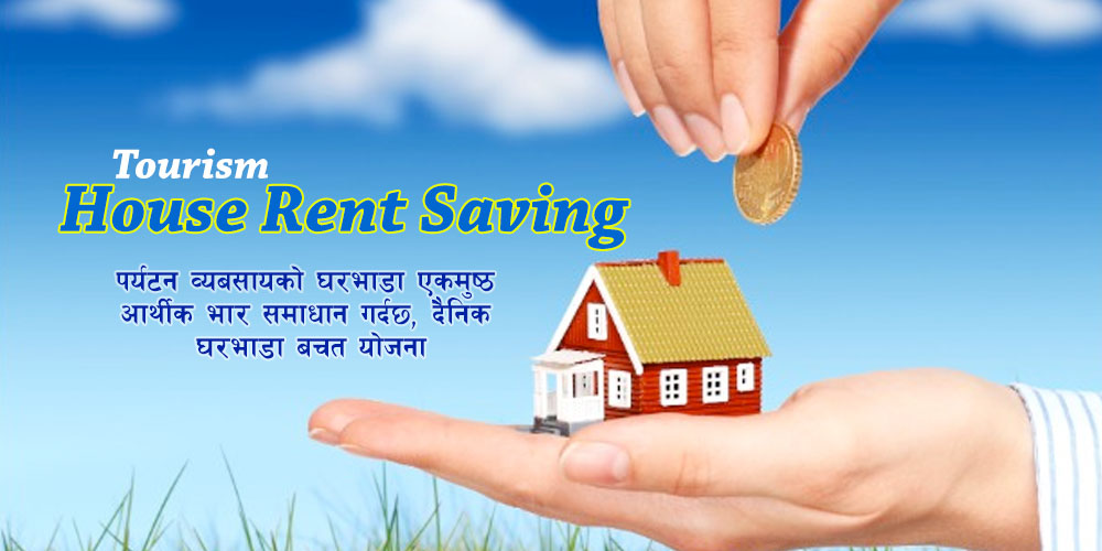 House Rent Saving